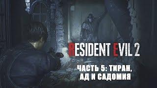 Прохождение ▶Хардкор▶ Resident Evil 2 Remake 2019 [Леон] #5