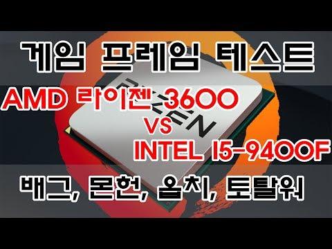 AMD 젠2 라이젠 3세대 3600 VS 인텔 I5 9400F 게임 프레임 테스트  몬헌, 오버워치, 토탈워, 배그  램오버 OK