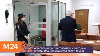 Смотреть видео Суд вынес приговор заказавшей убийство своей семьи Переверзевой - Москва 24 онлайн