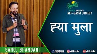 Hya Mula | Nepali Stand-Up Comedy | Saroj Bhandari | Nep-Gasm Comedy