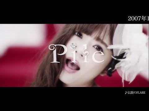 Pile - 8月16日発売 ベストアルバム「The Best Of Pile」トレーラー映像