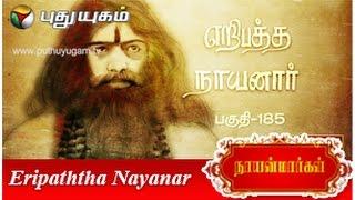 Nayanmargal - Episode 185