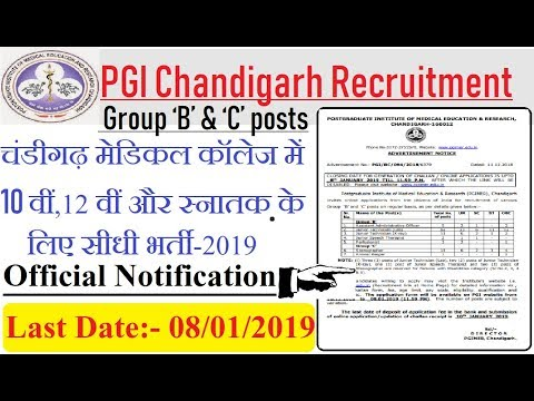PGI Chandigarh Recruitment 2019 for Graduates, 12th & 10th pass | how to Apply online PGIMER