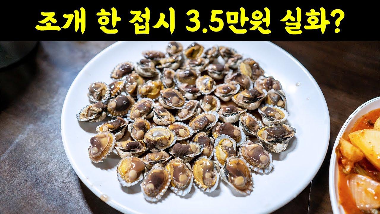 서울에서 먹기 힘든 조개! 호불호 갈리는 '이거'  좋아하세요?