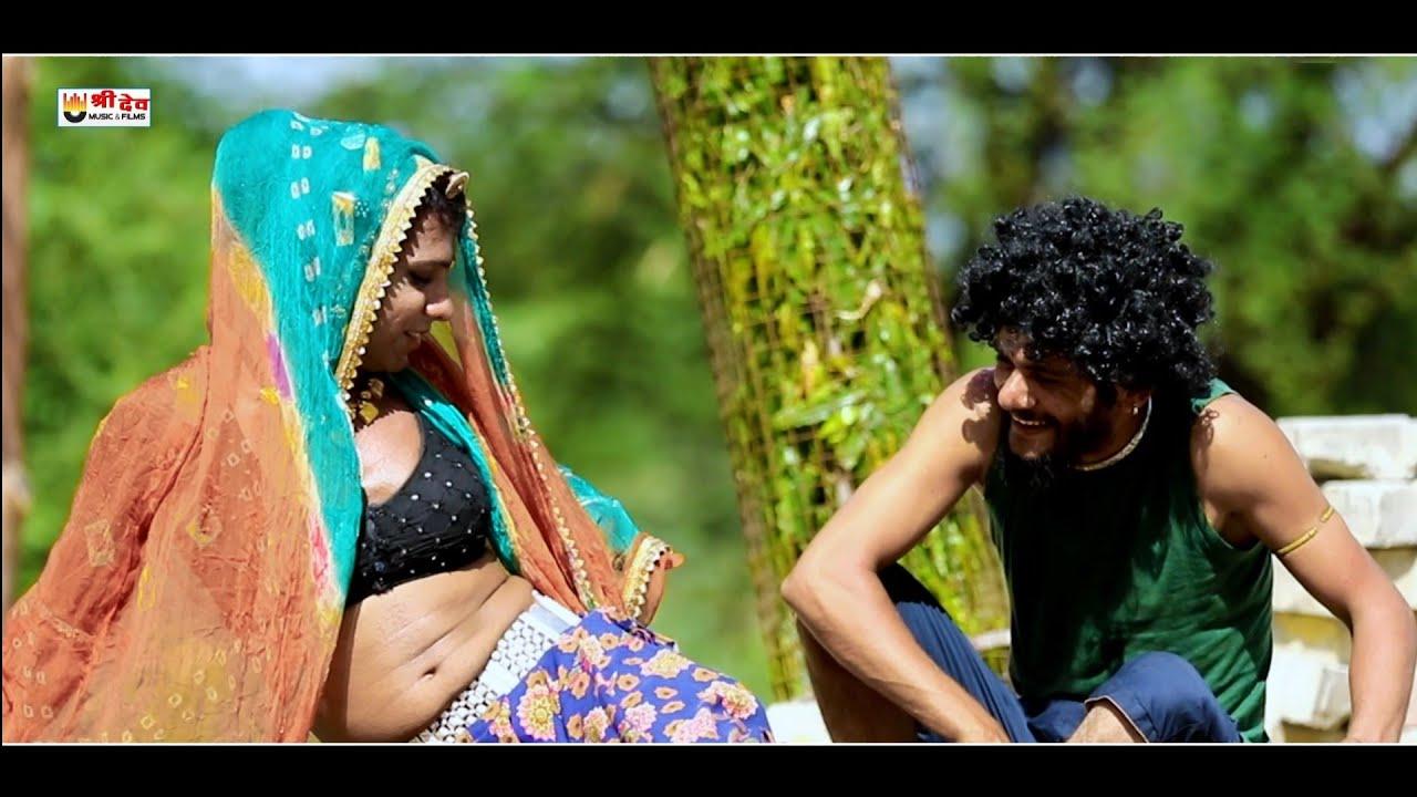 मु बाच्यो देऊ थु पप्पी लगा मारे ~ गांव के दो पागल लड़का लड़की का वीडियो हुआ वायरल Rajasthani Comedy