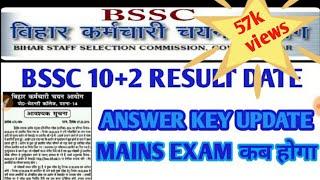 Copy of bssc inter leve result bssc update bssc inter level answer key // bssc inter level result