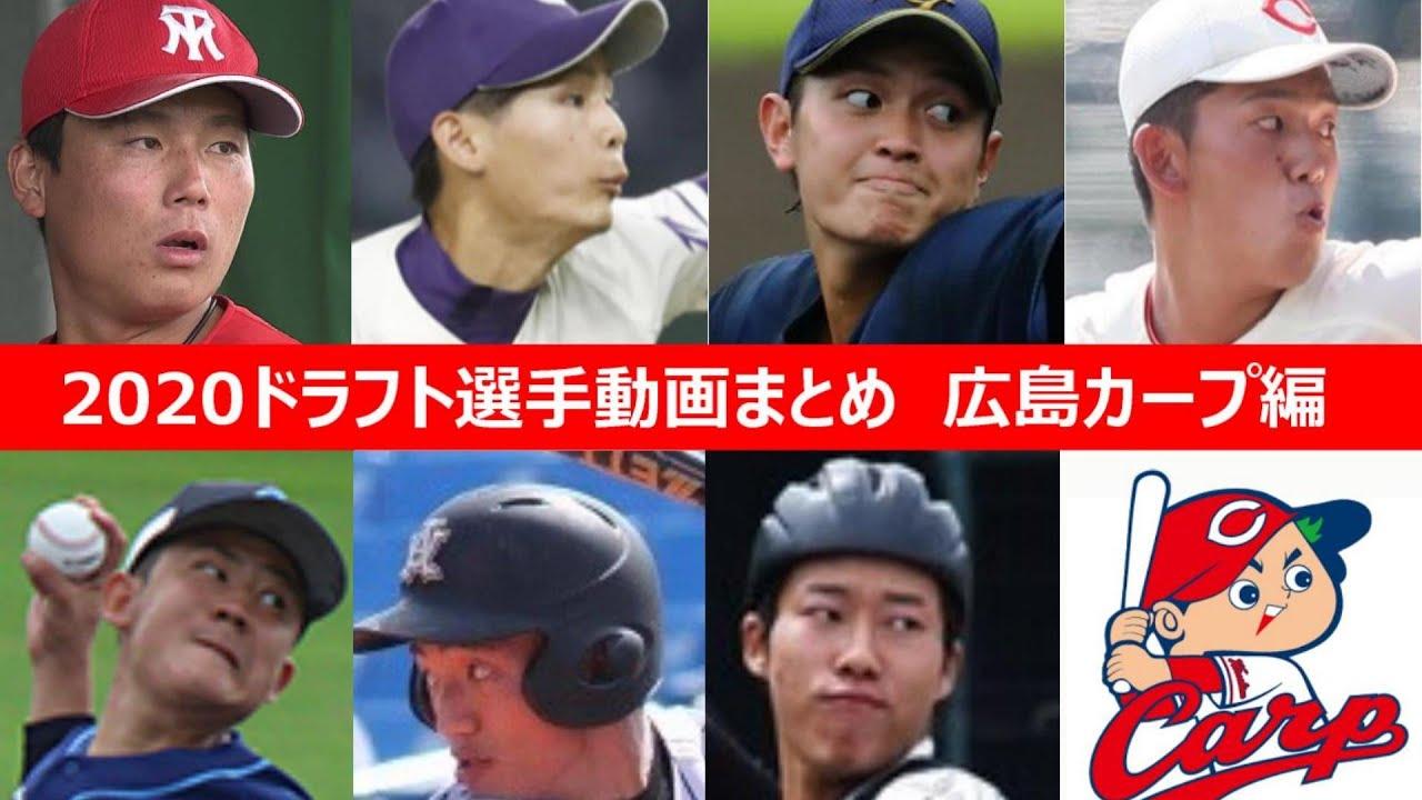 2020 ドラフト 2020ドラフト会議 12球団の指名選手