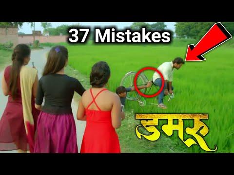 Damru   डमरू (37 Mistake) Khesari Lal Yadav & Yashika Kapoor   Full HD Movie