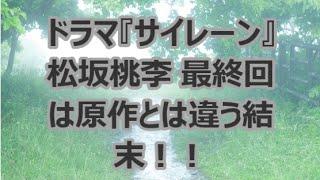 松坂桃李主演の『サイレーン』 の最終回が迫り、原作の最期のネタバレ等...