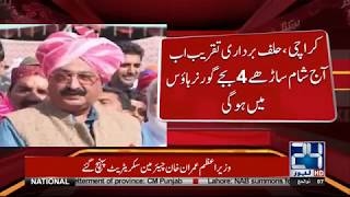 Oath Taking Ceremony | Sindh Cabinet Changed Scheduled | 24 News HD