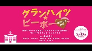 スカパー アイドル専門チャンネルPigooにて2/13(土)23:00~放送...