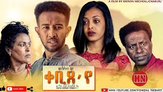 HDMONA - ቀቢጸ'የ ብ ሜሮን ሚካኤል (ቻኩር) Kebitse'Ye by Meron Michael (Chakur) - New Eritrean Short Movie 2020