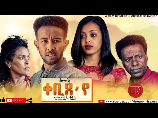 HDMONA - ቀቢጸ'የ ብ ሜሮን ሚካኤል (ቻኩር) Kebitse'Ye by Meron Michael (Chakur) - New Eritrean Short Movie 2020 - HDMONA NEBARIT