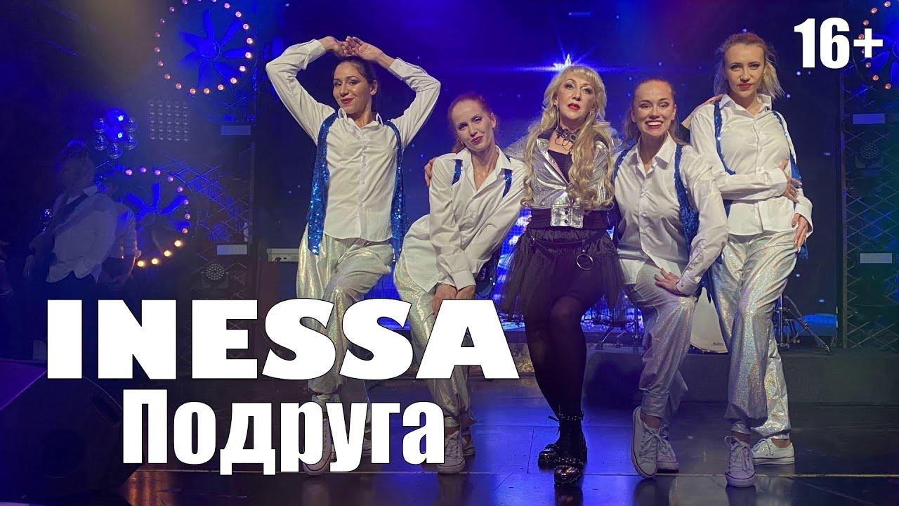 Inessa - Подруга (Премьера, 2021)