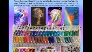 Зеркальный блеск. Зеркальная пыль. Колорирование ногтей. Новая коллекция Iris. Rainbow Magic.(, 2016-05-12T11:58:24.000Z)