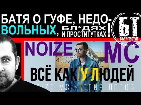 Реакция Бати на клип Noize MC — Всё как у людей | Батя о Гуфе, недовольных, бл*дях и проститутках!!!