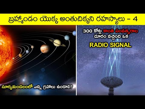 POPULAR SPACE MYSTERIES |SPACE FACTS IN TELUGU |FACTS IN TELUGU | THINK DEEP