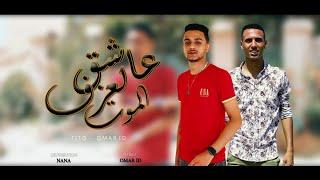 مهرجان عاشق لعزف الموت تيتو - عمرld توزيع احمد النانا 2020(كليب)