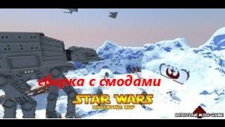 Minecraft Сборка star wars + СКАЧАТЬ СБОРКУ #1