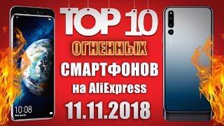 ТОП-10 смартфонов для покупки 11.11.2018 на Алиэкспресс