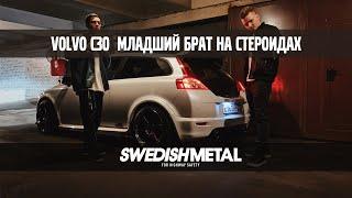 Три Volvo C30 T5, Молодежный, недооцененный Хот Хэтч! – Swedish Metal