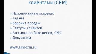 Что такое CRM?(Приглашаю Вас на вебинар http://gde-vashi-dengi.ru