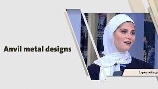 """ميس حسونة وهاني حسونة - """"Anvil metal designs"""""""
