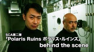 SCA第二弾「Polaris Ruins ポラリスルインズ」メイキング映像集。 月2...