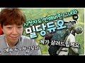 시청자도 반해버린 사랑의 랜덤듀오 #김기열 그리고 그녀