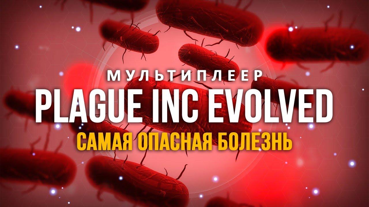 Plague Inc Evolved - Shadow Plague