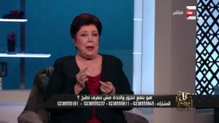 كل يوم - عمرو اديب: مش يعيبك انك تقولى مش بعرف اطبخ .. رجاء الجداوي: انا بعرف اطبخ كويس قوى