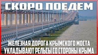 Крымский мост Скоро поедем Укладывают рельсы со стороны Крыма Керченский мост