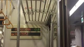【公開延期動画・更新後は初乗車】名古屋市営地下鉄桜通線6000形6103H6103号車 走行音(更新後)