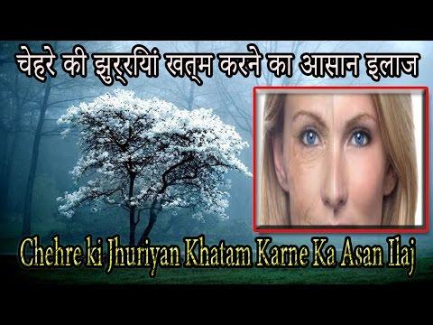 चेहरे-की-झुर्रियां-खत्म-करने-का-आसान-इलाज-chehre-ki-jhuriyan-khatam-karne-ka-asan-ilaj-in-urdu/hindi