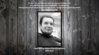 Вадим Александрович Чернобров 17.06.1965-18.05.2017