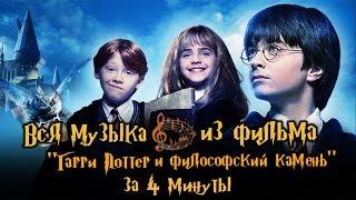 ♫ Вся музыка ''Гарри Поттер и Философский камень'' ♫