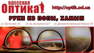 Отзыв, Одесская оптика (Солнцезащитные очки, линзы, оптика)