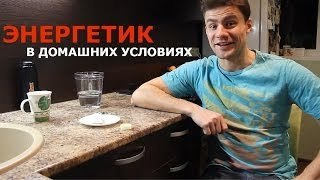видео Как сделать изотонический напиток в домашних условиях