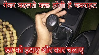 Learn how to shift gears without any tension in 3 steps | Motivation for driving