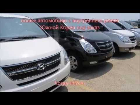 Как купить новый Hyundai Grand Starex напрямую из Южной Кореи