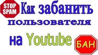 Как забанить пользователя на Youtube