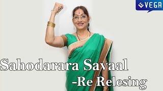 Sahodarara Savaal  Movie Re Relesing Press Meet || Latest Kannada Film News