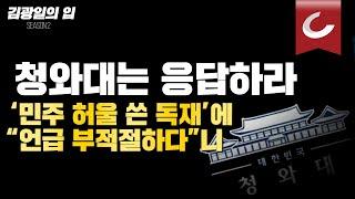 """[김광일의 입] 청와대는 응답하라 '민주 허울 쓴 독재'에 """"언급 부적절하다""""니"""