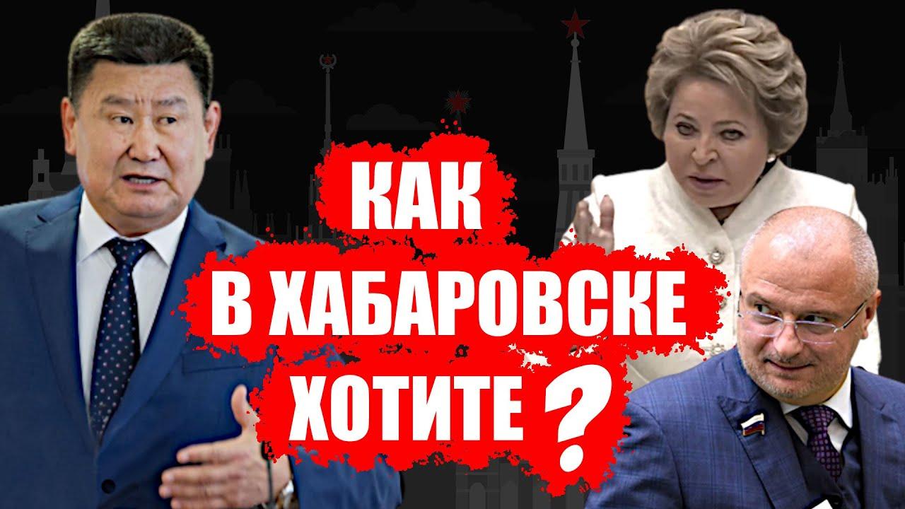 Будет как в Хабаровске! Мархаев жестко высказался о трехдневном голосовании