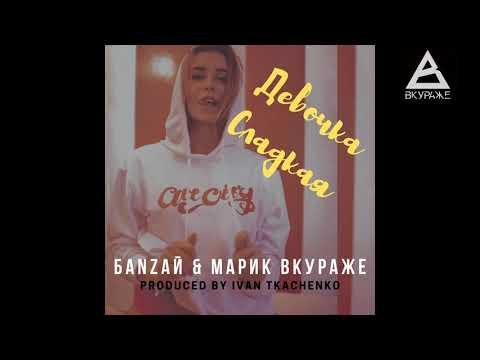 БАNZАЙ & Марик Вкураже - Девочка сладкая (produced By Ivan Tkachenko)