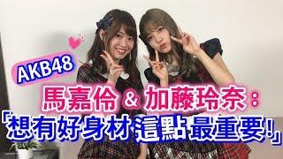 #AKB48 #馬嘉伶 #加藤玲奈 #かとうれな.