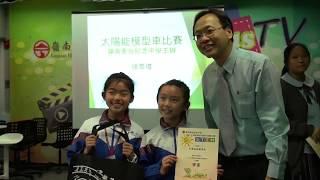 Publication Date: 2019-08-12 | Video Title: 18-19 香港嘉諾撒學校 太陽能模型車製作班暨比賽