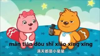小星星 pinyin & Chinese character