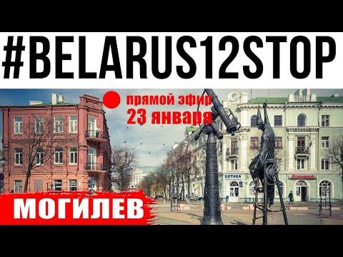 Могилев #belarus12stop
