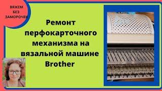 """Ремонт перфокарточного механизма вязальной машины Brother. Перфокарта """"перепрыгивает"""" через ряды."""